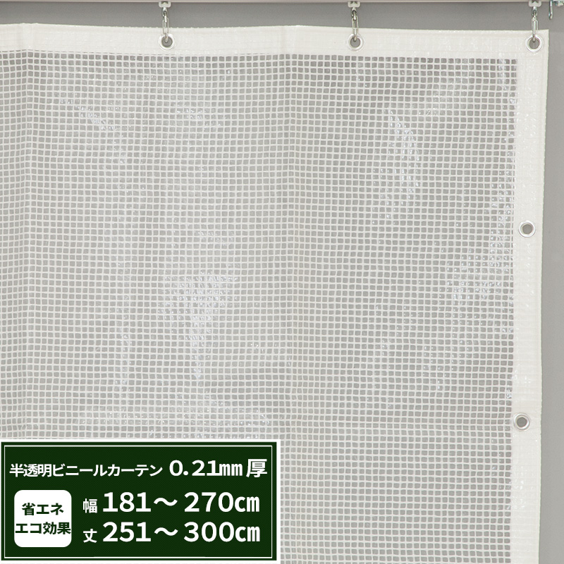 屋外使用に最適!寒冷地で硬化しにくいポリエチレン〈PE〉製 半透明ビニールカーテン〈0.21mm厚〉【FT08】倉庫・事務所・店舗・デッキ・ガレージ・ベランダの間仕切に!/幅181~270cm 丈251~300cm《約10日後出荷》