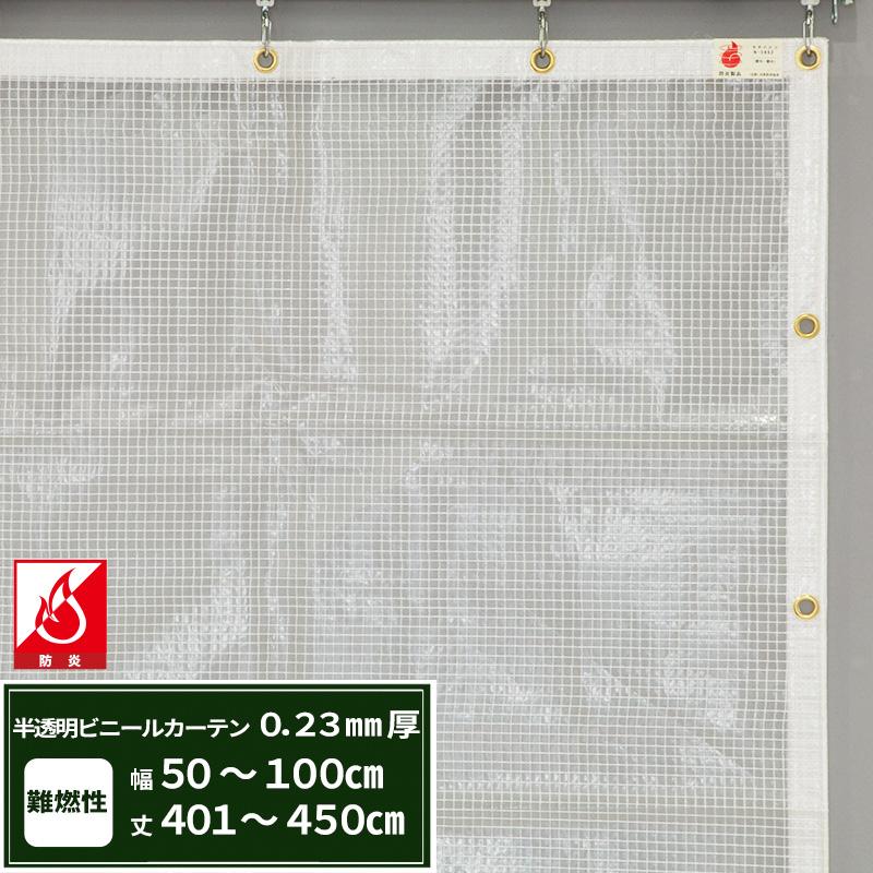 [5日限定ポイント5倍]ビニールカーテン 防寒 防炎 難燃性 0.23mm厚 【FT09】 幅50~100cm 丈401~450cm 糸入り 強度抜群 紫外線劣化しにくい ポリプロピレン PP製 半透明 間仕切 JQ