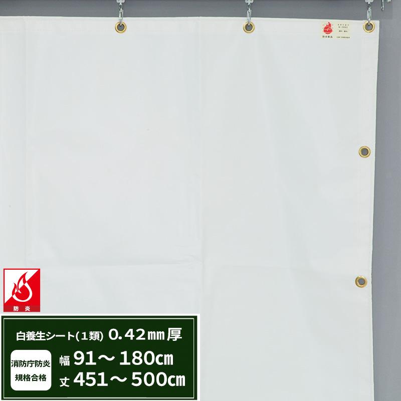 [5日限定ポイント5倍]養生シート エステル防炎1類 建築白養生シート 0.42mmt 【FT13】幅91~180cm 丈451~500cm 耐候性 防水性 雨よけ 日覆い 野積みシート テント カバー/JQ