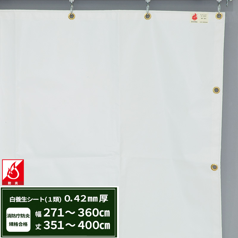[5日限定ポイント5倍]養生シート エステル防炎1類 建築白養生シート 0.42mmt 【FT13】幅271~360cm 丈351~400cm 耐候性 防水性 雨よけ 日覆い 野積みシート テント カバー/JQ