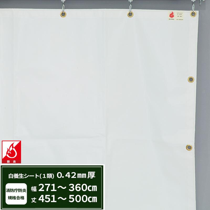 養生シート エステル防炎1類 建築白養生シート 0.42mmt 【FT13】幅271~360cm 丈451~500cm 耐候性 防水性 雨よけ 日覆い 野積みシート テント カバー/JQ