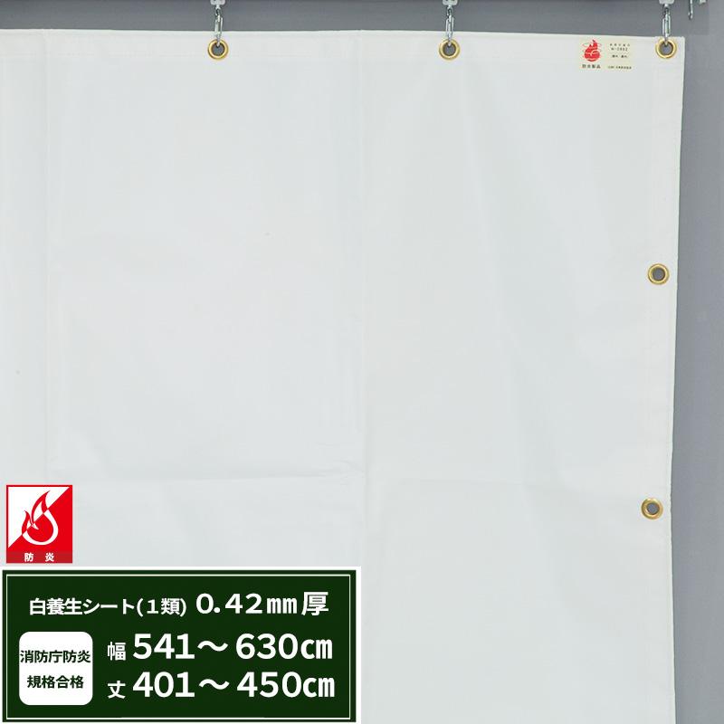 養生シート エステル防炎1類 建築白養生シート 0.42mmt 【FT13】幅540~630cm 丈401~450cm 耐候性 防水性 雨よけ 日覆い 野積みシート テント カバー/JQ