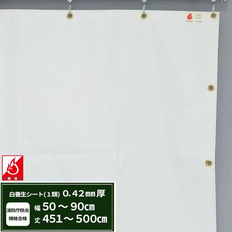 [5日限定ポイント5倍]養生シート エステル防炎1類 建築白養生シート 0.42mmt 【FT13】幅50~90cm 丈451~500cm 耐候性 防水性 雨よけ 日覆い 野積みシート テント カバー/JQ