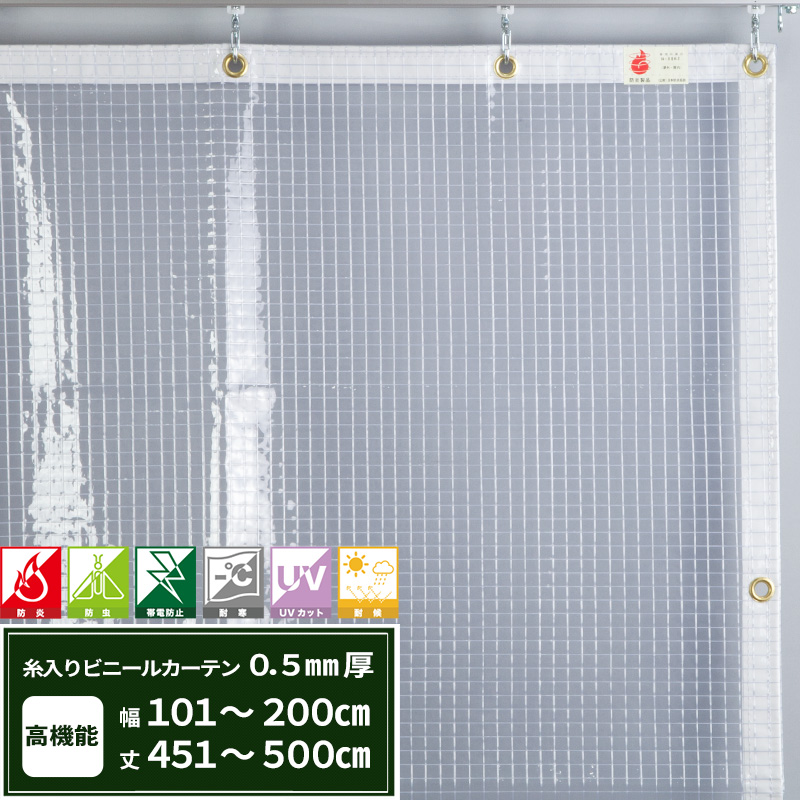 ビニールカーテン 防炎 防虫 静電防止 UVカット 耐寒 耐候機能 0.5mm厚 【FT14】 幅101~200cm 丈451~500cm PVC防炎 ビニールシート ビニシー ビニール カーテン ビニールシート JQ