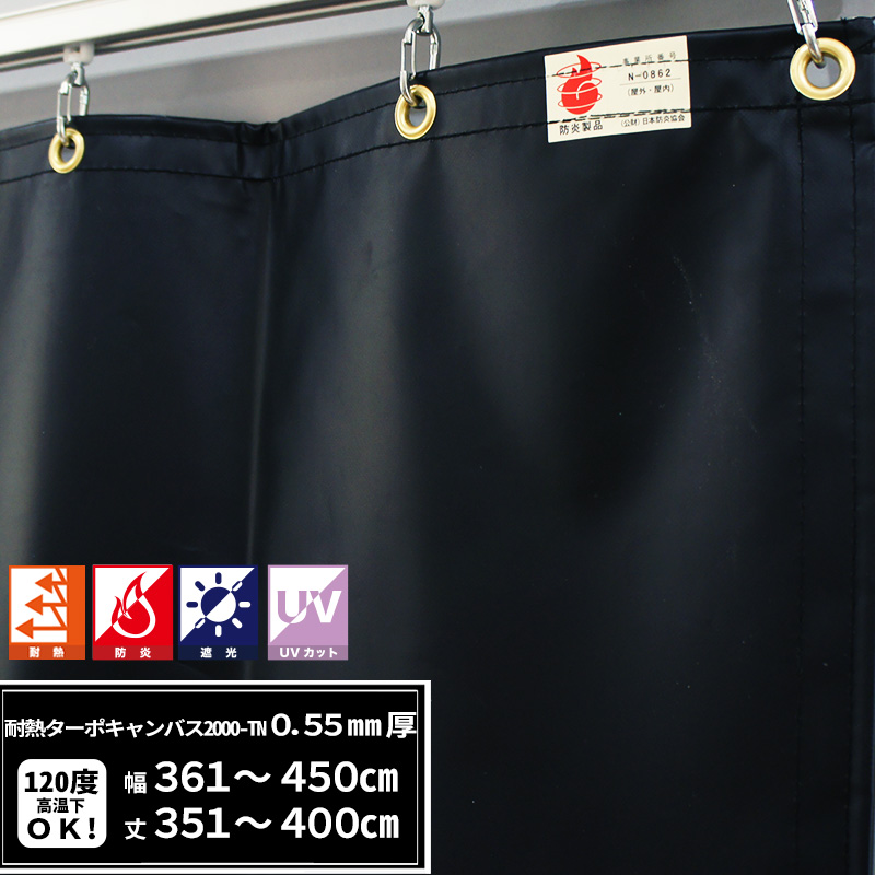 [5日限定ポイント5倍]ビニールカーテン 0.55mm厚 耐熱 遮光 防炎 UVカット 【FT15】幅361~450cm 丈351~400cm「涅(くり)」 ビニールシート 養生シート テント 蒸気養生シート 間仕切 RoHS2対応品 JQ