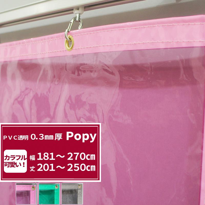 ビニールカーテン 透明 カラー「ポピー」かわいいパステルカラー!/ビニールシート/ビニール〈0.3mm厚〉【FT16】倉庫・会社・事務所・店舗・部屋の間仕切に!/冷暖房効果UP!/幅181~270cm 丈201~250cm/《約10日後出荷》