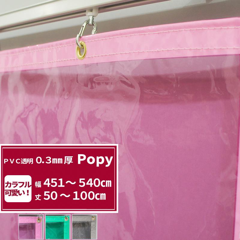 [5日限定ポイント5倍]ビニールカーテン 透明 カラー 0.3mm厚 【FT16】「ポピー」 幅451~540cm 丈50~100cm ビニールシート ビニール 間仕切 冷暖房効果UP JQ