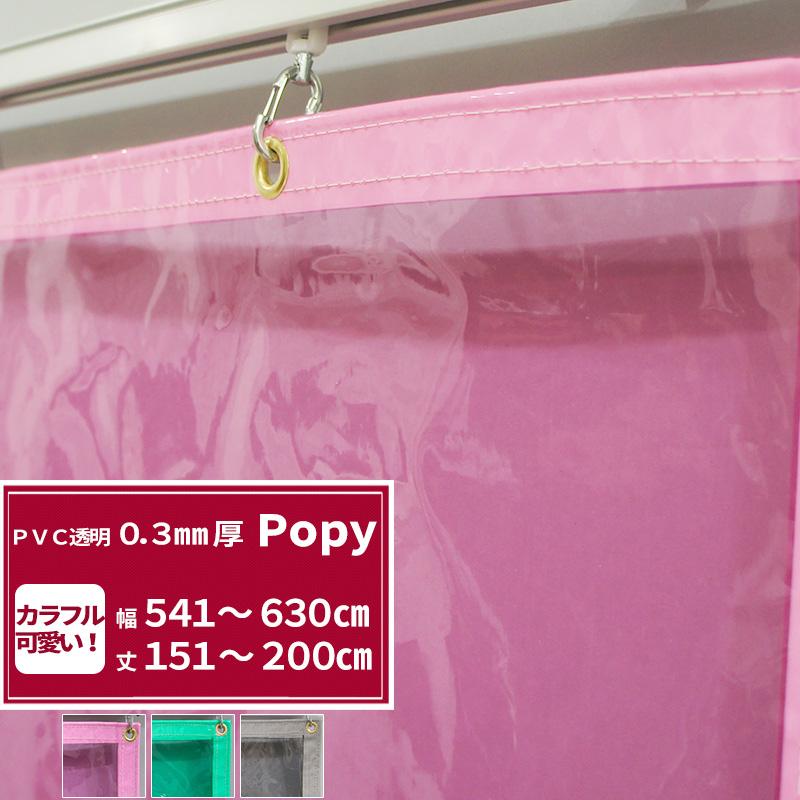 [選べるクーポンでお得!]ビニールカーテン 透明 カラー 0.3mm厚 【FT16】「ポピー」 幅540~630cm 丈151~200cm ビニールシート ビニール 間仕切 冷暖房効果UP JQ