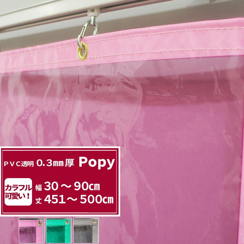 [5日限定ポイント5倍]ビニールカーテン 透明 カラー 0.3mm厚 【FT16】「ポピー」 幅50~90cm 丈451~500cm ビニールシート ビニール 間仕切 冷暖房効果UP JQ