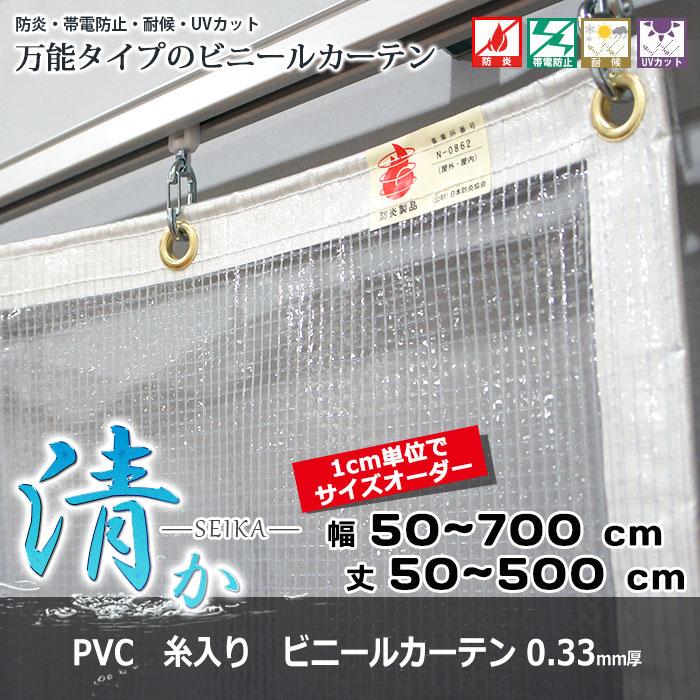 [15日まで10%OFFクーポンあり]ビニールカーテン/ビニールシート PVC防炎〈0.33mm厚〉【FT18】「清か(せいか)」/[幅201~300 丈151~200]/防炎・帯電防止・UVカット・耐候機能付!《約10日後出荷》[ビニールシート ビニシー]