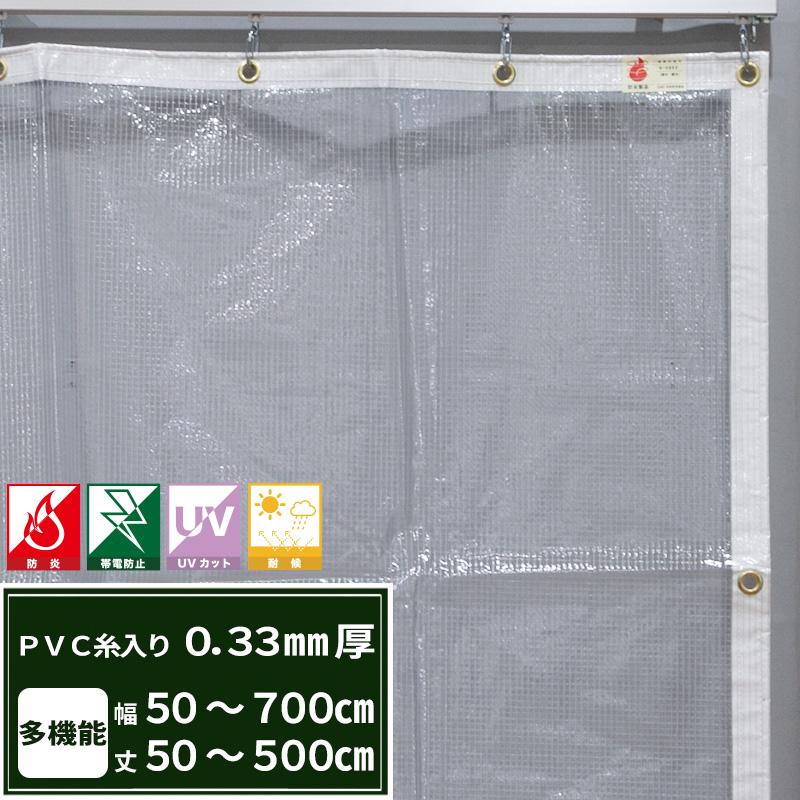 [最大10%OFFクーポンあり]ビニールカーテン 防炎 帯電防止 UVカット 耐候 0.33mm厚 【FT18】「清か(せいか)」 幅101~200cm 丈201~250cm 防寒対策 間仕切 冷暖房効率UP ビニールシート ビニシー ビニール カーテン  JQ