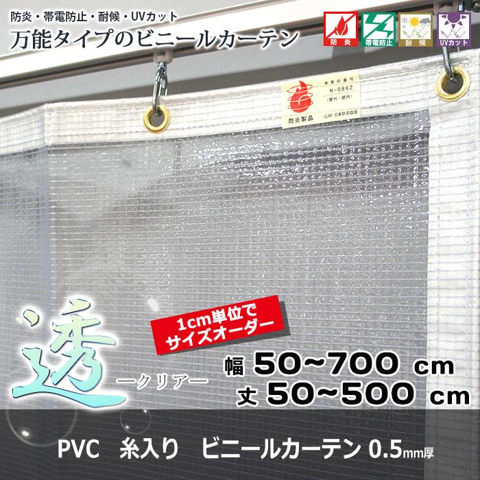 [15日まで10%OFFクーポンあり]ビニールカーテン/ビニールシート PVC防炎〈0.5mm厚〉【FT19】「透-クリア-」/[幅401~500 丈451~500]/防炎・帯電防止・UVカット・耐候機能付!《約10日後出荷》[ビニールシート ビニシー]