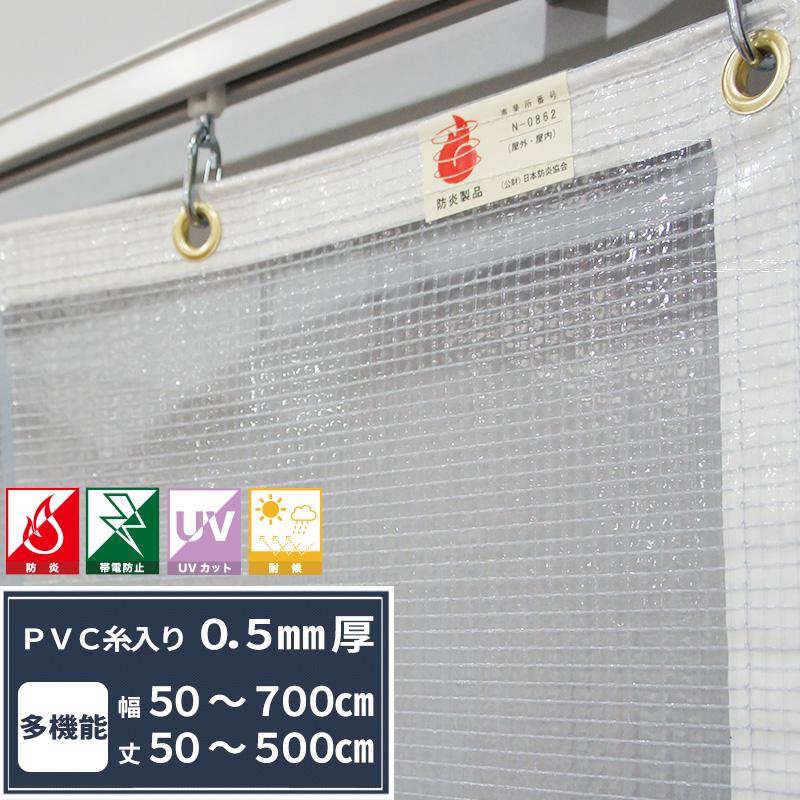 正式的 ビニールカーテン 丈451~500cm  冷暖房効率UP 間仕切 【FT19】「透-クリア-」 JQ:DIY+ 幅401~500cm ビニール ビニールシート 耐候 カーテン 帯電防止 0.5mm厚 PVC防炎 防炎 ビニシー UVカット-DIY・工具
