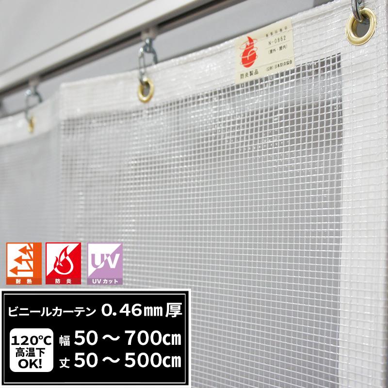 最安値 RoHS2対応品 JQ:DIY+ UVカット【FT20】 0.46mm厚 CT-1205-TN 防炎 クリスタルターポ 幅401~500cm ビニールカーテン 「澄-すみ-」 蒸気養生シート 耐熱 間仕切 丈451~500cm-DIY・工具