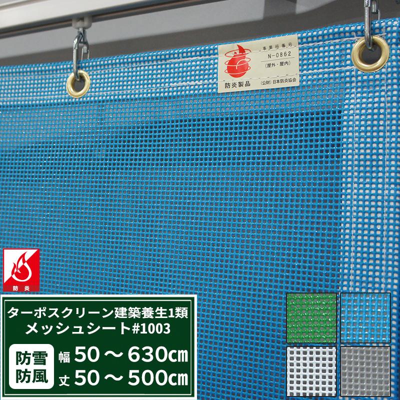 [25日限定10%OFFクーポンあり]養生1類メッシュシート 【FT22】ターポスクリーン建築養生1類メッシュシート#1003 幅50~90 丈351~400 防雪ネット 防風ネット 防塵 養生 ペンキ飛散用 RoHS2対応品 JQ