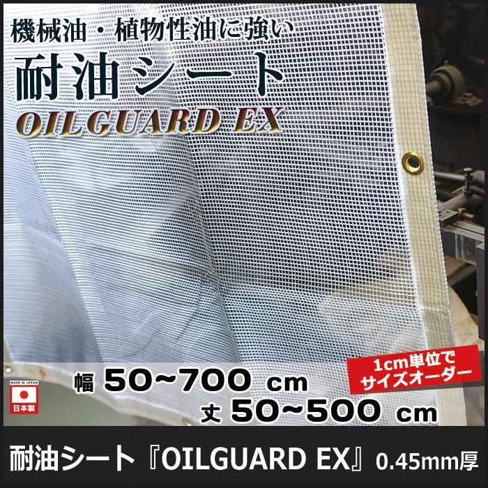耐油糸入りビニールカーテン〈0.45mm厚〉「OILGUARD EX」【FT29】工場・倉庫・食品等機械油、植物動物性油に強い/幅501~600cm 丈201~250cm《約10日後出荷》[ビニールシート ビニシー]