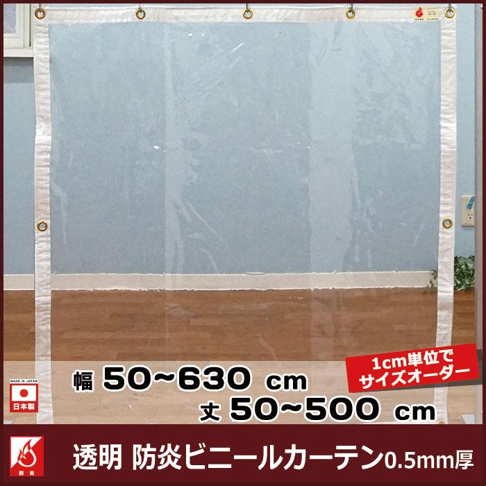 [15日まで10%OFFクーポンあり]透明ビニールカーテン 防炎 PVCアキレス〈0.5mm厚〉【FT30】倉庫・会社・事務所・店舗・デッキ・ガレージ・ベランダ・部屋の間仕切に!/冷暖房効果UP!/幅50~90cm 丈451~500cm/《約10日後出荷》[ビニールシート ビニシー]