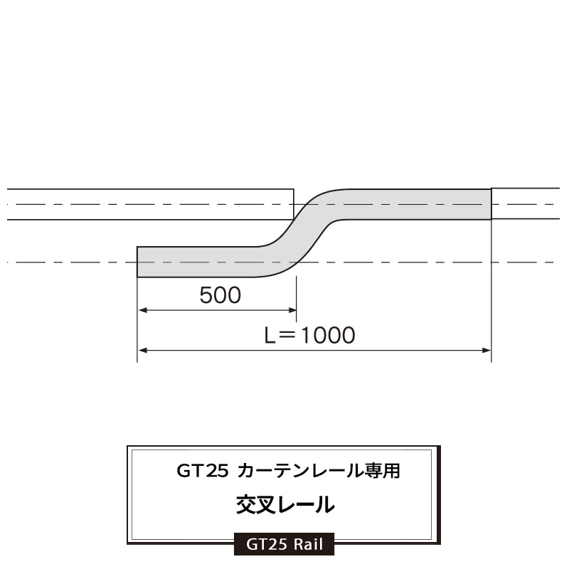 [5%OFFクーポンあり]GT25型レール用 交叉レール1m/アルミ[レールのみ] 〈集合住宅/一般家庭/公団/カーテン/ドレープカーテン/レースカーテン〉《約5日後出荷》