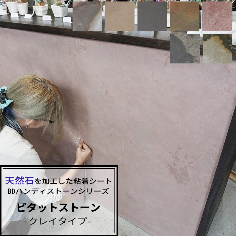 [BDハンディストーンシリーズ]貼るだけ!天然石の粘着シート/ピタットストーン/クレイタイプ [メーカー直送品]《約5日後出荷》[石壁/壁紙/DIY/シール/建築材料/石材/堆積岩/たいせきがん]