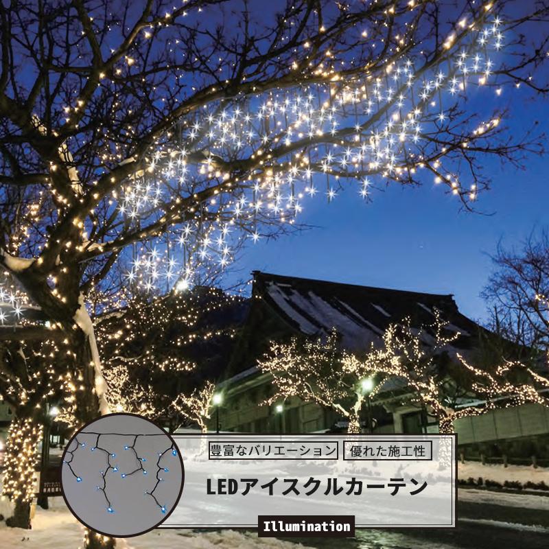 [5日限定ポイント5倍]LEDイルミネーション LEDアイスクルカーテン 5m×0.6m 赤・緑・青・白・電球色[イルミネーション 屋外 ツリー led お祭 復興 町おこし クリスマス 一般家庭 個人 かわいい つらら 樹木] JQ