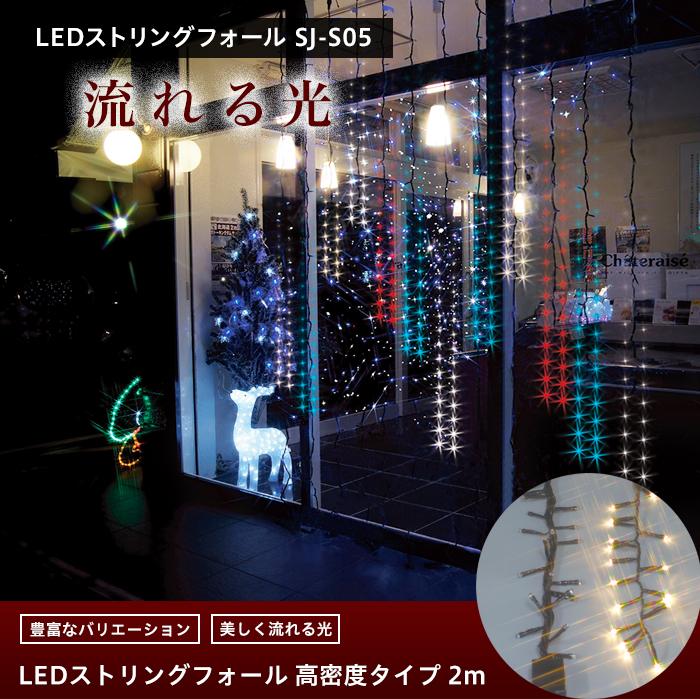 LEDイルミネーション LEDストリングフォール 高密度タイプ 2m [イルミネーション 屋外 ツリー led お祭 復興 町おこし クリスマス 一般家庭 個人 かわいい]《約5日後出荷》