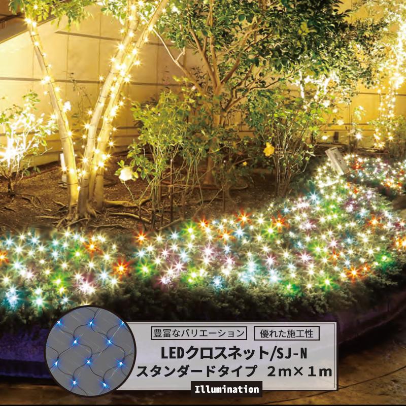[5日限定ポイント5倍]LEDイルミネーション LEDクロスネット スタンダードタイプ 2m×1m 赤・緑・青・白・ピンク・黄 [イルミネーション 屋外 ツリー led お祭 復興 町おこし クリスマス 一般家庭 個人 かわいい 植込 簡単] JQ