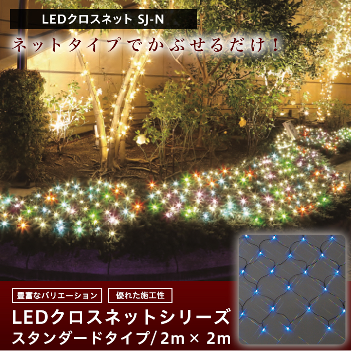 LEDイルミネーション LEDクロスネット スタンダードタイプ 2m×2m 赤・緑・青・白・ピンク・黄 《約5日後出荷》[イルミネーション 屋外 ツリー led お祭 復興 町おこし クリスマス 一般家庭 個人 かわいい 植込 簡単]