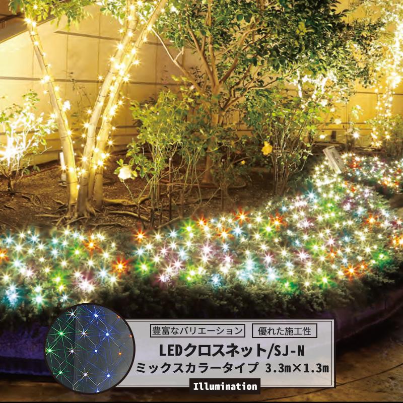 [5日限定ポイント5倍]LEDイルミネーション LEDクロスネット ミックスカラータイプ 3.3m×1.3m 赤・緑・青・白・ピンク・黄 [イルミネーション 屋外 ツリー led お祭 復興 町おこし クリスマス 一般家庭 個人 かわいい 植込 簡単 カラフル] JQ