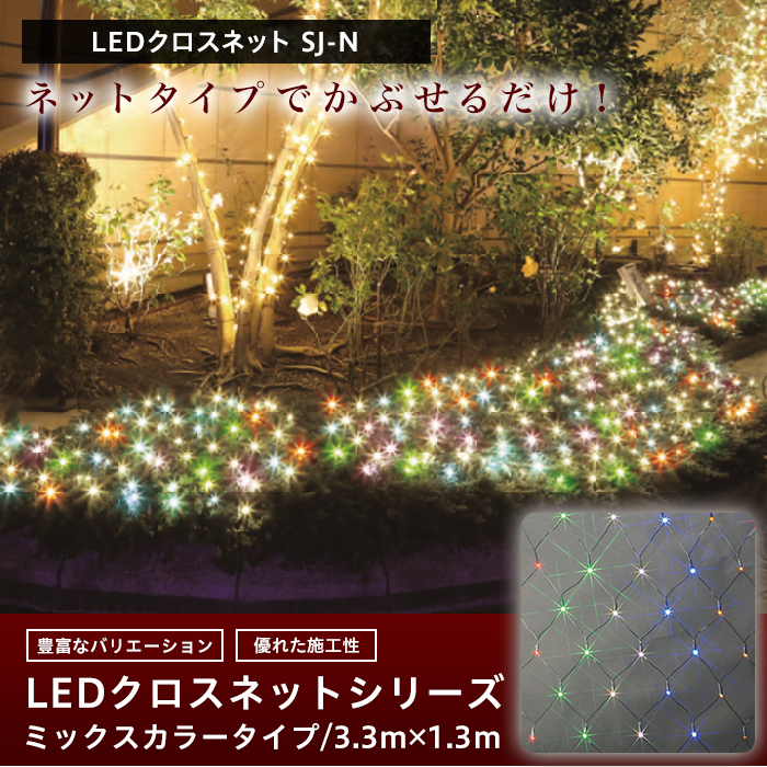 LEDイルミネーション LEDクロスネット ミックスカラータイプ 3.3m×1.3m 赤・緑・青・白・ピンク・黄 《約5日後出荷》[イルミネーション 屋外 ツリー led お祭 復興 町おこし クリスマス 一般家庭 個人 かわいい 植込 簡単 カラフル]