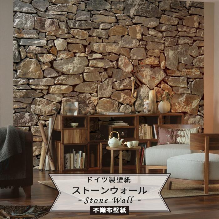 インポート壁紙 ドイツ製【8NW-727】Stone Wall「ストーンウォール」 《即納可》[輸入壁紙 紙 おしゃれ 壁紙 クロス のりなし DIY リフォーム/ドイツ製インポート壁紙]