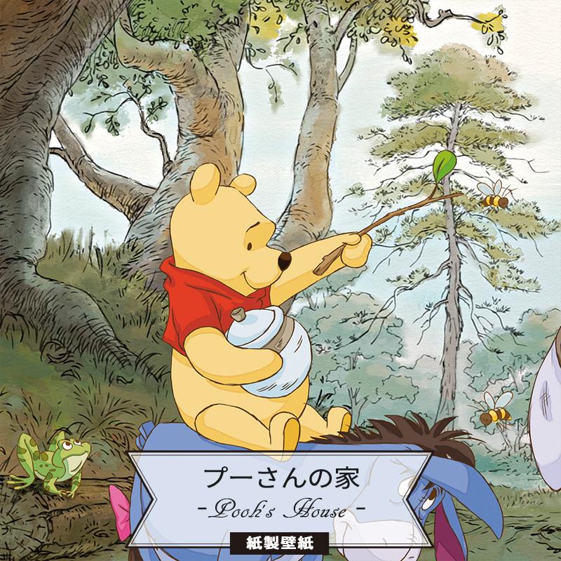[1000円オフクーポンあり]壁紙 ディズニー ドイツ製【4-413】 Pooh's House 輸入壁紙 くまのプーさん