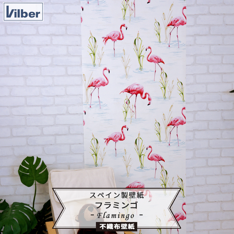 壁紙 スペイン製 インポート壁紙 Vilber フラミンゴ LAMINGO.22 W 1 ビルバー ヴィルバー 鳥 フリース壁紙 輸入壁紙 デザイン おしゃれ 輸入 海外 外国 壁紙 クロス のりなし DIY リフォーム 風景