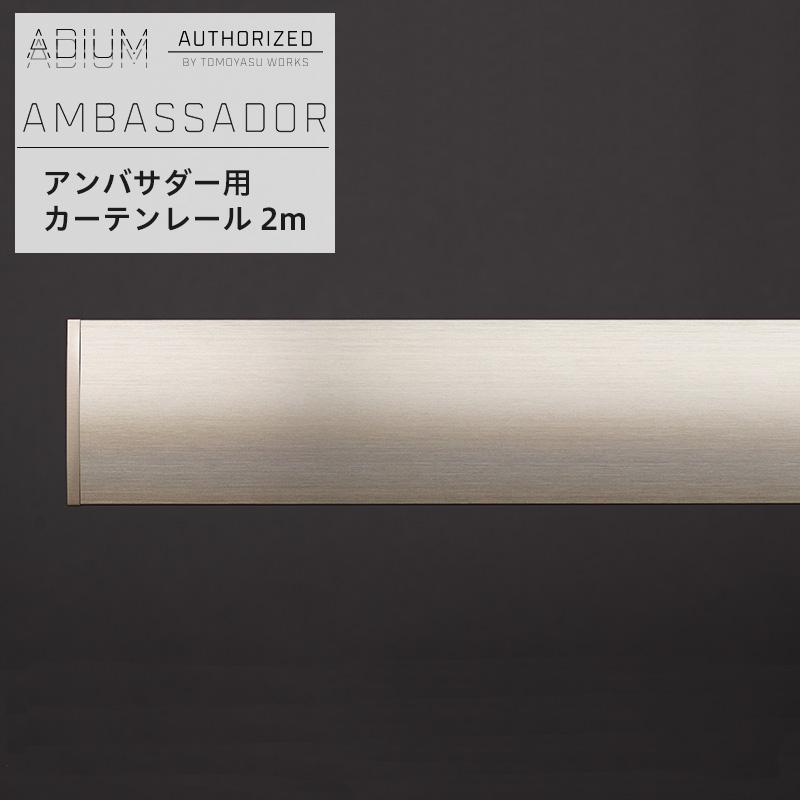 [15日まで10%OFFクーポンあり]アイアンカーテンレール アンバサダー レール 1~2mまで ADIUM《即納可》[1cm単位サイズオーダー おしゃれ 高級感 シンプル 高級 男前 カーテン レール ハイエンド ドイツ製 ADIUM アディウム EXECUTIVE 部材 パーツ]