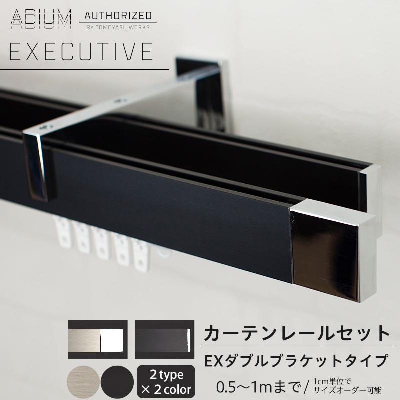 アイアンカーテンレール ダブルセット 0.5~1mまで《即日出荷》[EXダブルセット 1cm単位サイズオーダー おしゃれ 高級感 シンプル 高級 男前 カーテン レール ハイエンド ドイツ製 ADIUM アディウム EXECUTIVE エグゼクティブ]