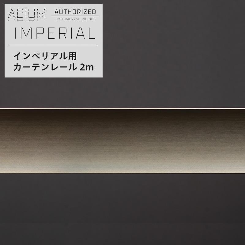 【1000円OFFクーポンあり】アイアンカーテンレール インペリアル レール 1~2mまで ADIUM《即納可》[1cm単位サイズオーダー おしゃれ 高級感 シンプル 高級 男前 カーテン レール ハイエンド ドイツ製 ADIUM アディウム EXECUTIVE 部材 パーツ]