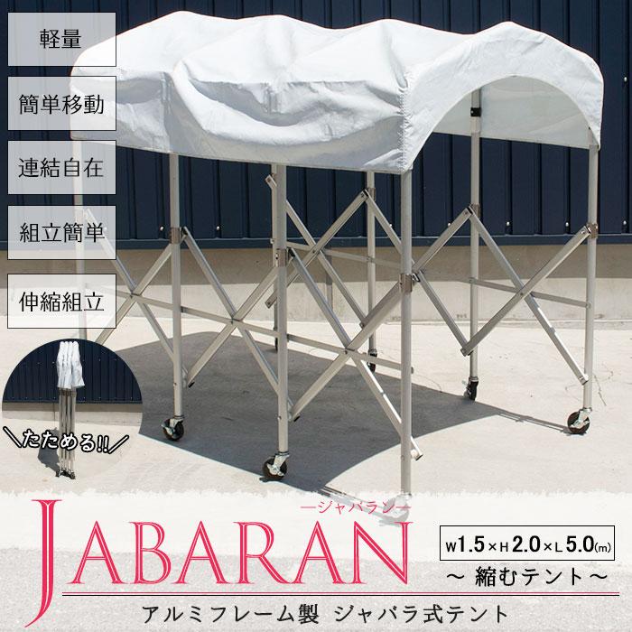 アルミフレーム製 ジャバラテント150 JABARAN~縮むテント~ フレーム+屋根幕セット 幅150cm《3週間後出荷》[アコーディオン型テント 伸縮テント 簡易テント キャスターテント 移動テント 折りたたみテント 簡易ガレージ 簡易通路 仮設テント 資材置場 ジャバラ 臨時テント]