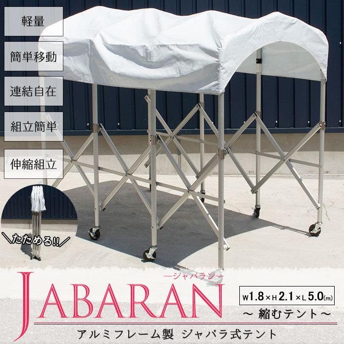 アルミフレーム製 ジャバラテント180 JABARAN~縮むテント~ フレーム+屋根幕セット 幅180cm《3週間後出荷》[アコーディオン型テント 伸縮テント 簡易テント キャスターテント 移動テント 折りたたみテント 簡易ガレージ 簡易通路 仮設テント 資材置場 ジャバラ 臨時テント]