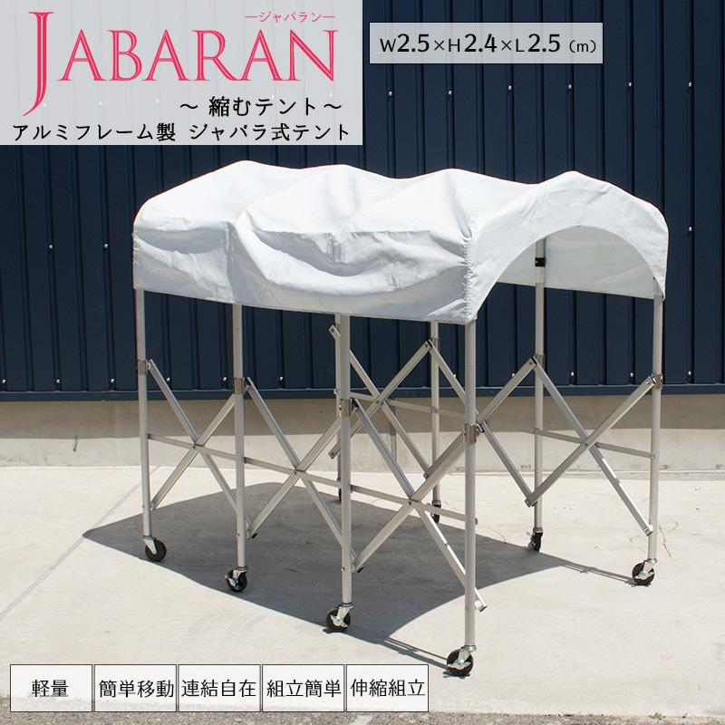 アルミフレーム製 ジャバラテント250 JABARAN~縮むテント~ フレーム+屋根幕セット 幅250cm[アコーディオン型テント 伸縮テント 簡易テント キャスターテント 移動テント 折りたたみテント 簡易ガレージ 簡易通路 仮設テント 資材置場 ジャバラ 臨時テント] JQ