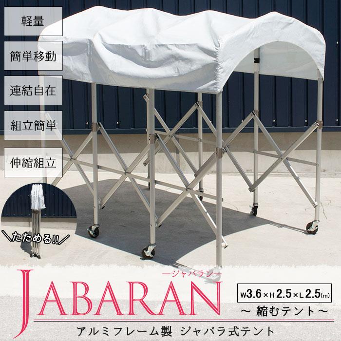 アルミフレーム製 ジャバラテント360 JABARAN~縮むテント~ フレーム+屋根幕セット 幅360cm《3週間後出荷》[アコーディオン型テント 伸縮テント 簡易テント キャスターテント 移動テント 折りたたみテント 簡易ガレージ 簡易通路 仮設テント 資材置場 ジャバラ 臨時テント]