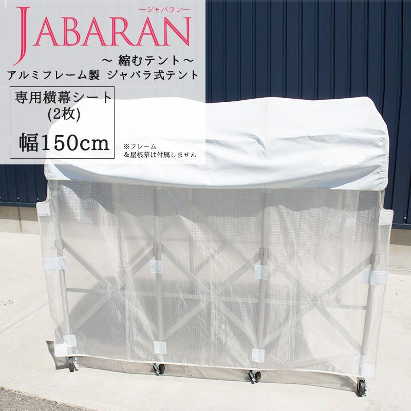 [5日限定ポイント5倍]アルミフレーム製 ジャバラテント150専用 横幕シート 2枚 JABARAN~縮むテント~ [横幕テント] JQ