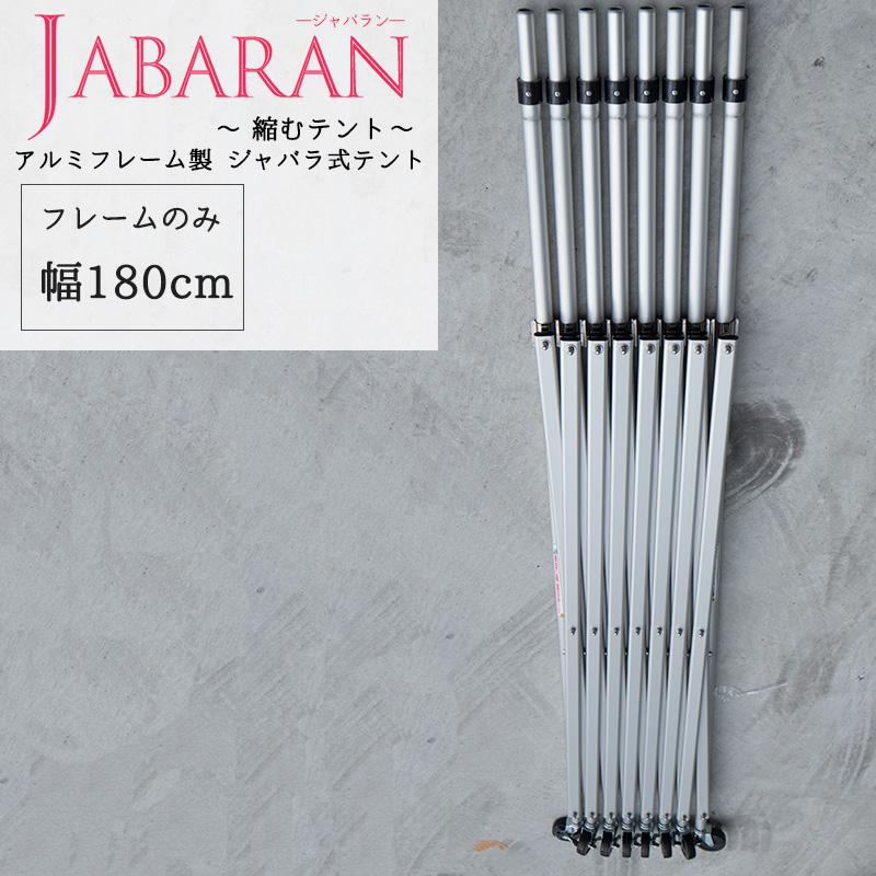 [5日限定ポイント5倍]アルミフレーム製 ジャバラテント180専用 フレームのみ JABARAN~縮むテント~ JQ