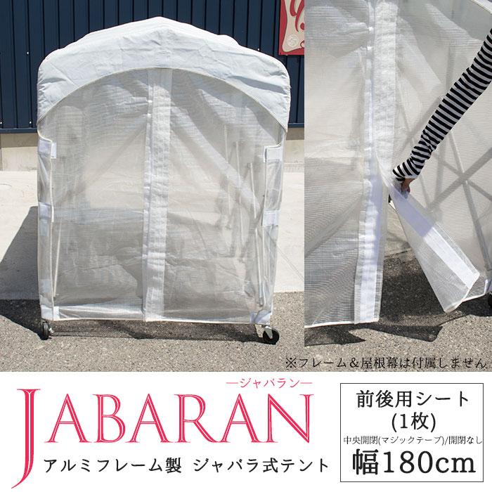 アルミフレーム製 ジャバラテント180専用 前後用シート 1枚 JABARAN~縮むテント~ 《3週間後出荷》[中央開閉 マジックテープ 開閉なし 妻 出入口シート]