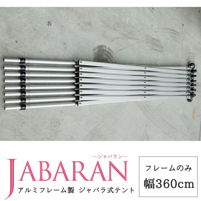 【1000円OFFクーポンあり】アルミフレーム製 ジャバラテント360専用 フレームのみ JABARAN~縮むテント~ 《3週間後出荷》