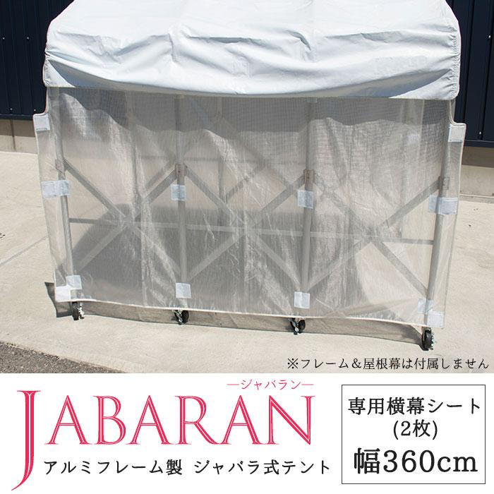 【1000円OFFクーポンあり】アルミフレーム製 ジャバラテント360専用 横幕シート 2枚 JABARAN~縮むテント~ 《3週間後出荷》[横幕テント]