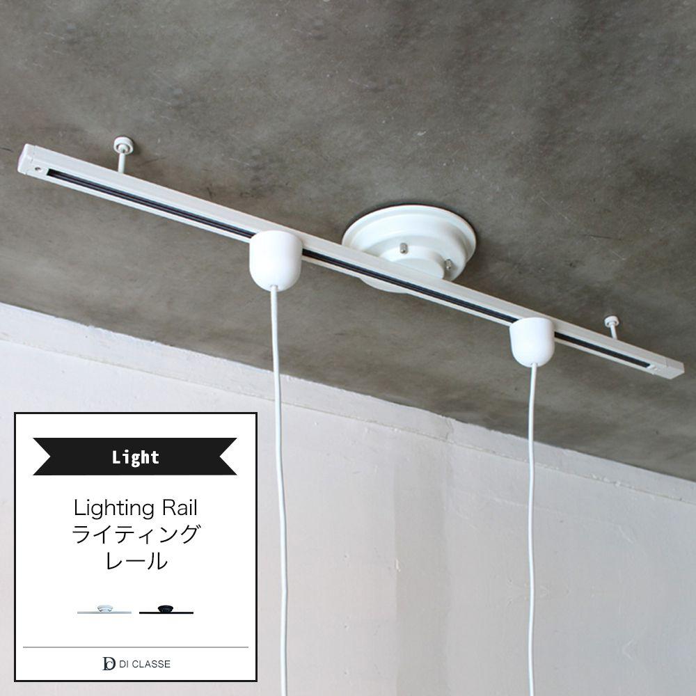 [20日限定ポイント5倍]オプションパーツ DICLASSE Lighting rail ライティングレール 照明 ライト インテリア おしゃれ JQ