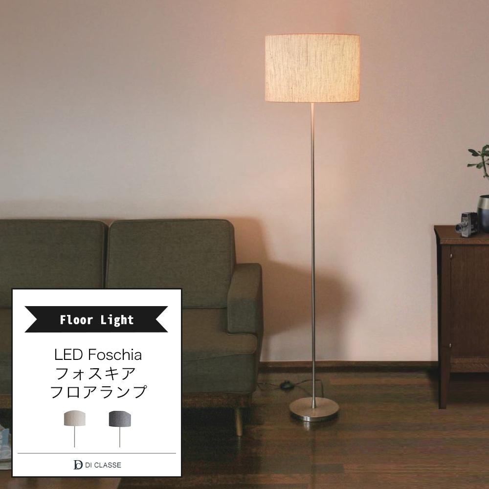 フロアランプ DICLASSE LED Foschia フォスキア フロアランプ 照明 ライト インテリア おしゃれ JQ