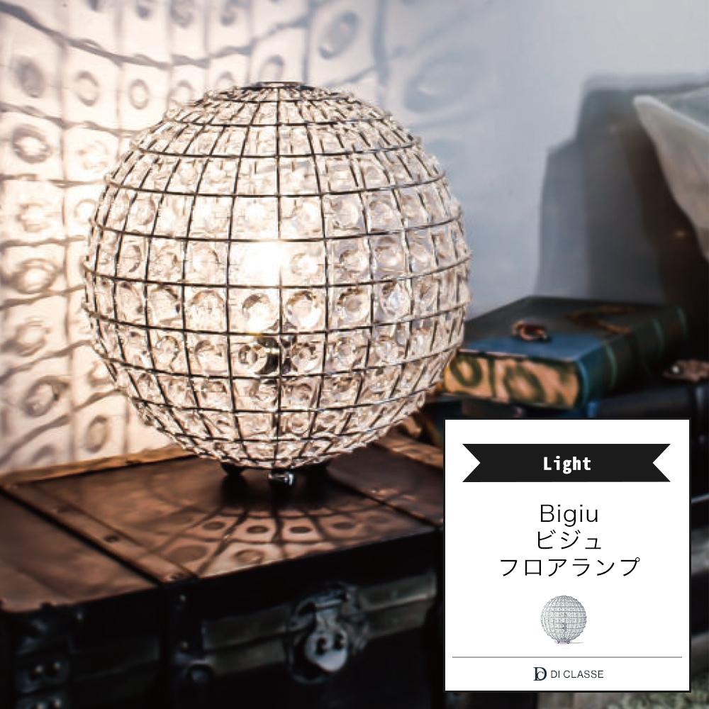 フロアランプ DICLASSE Bigiu ビジュ フロアランプ 照明 ライト インテリア おしゃれ JQ