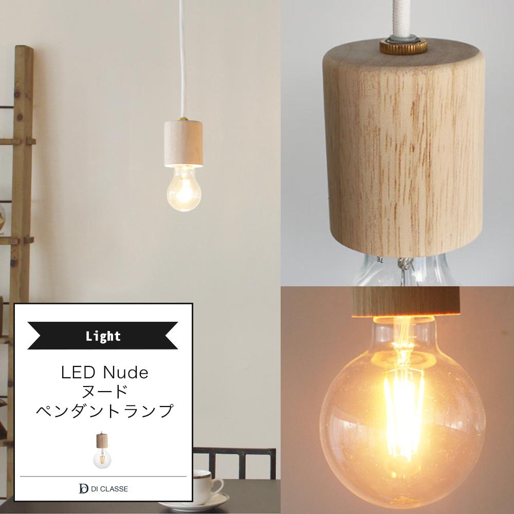 ペンダントランプ DICLASSE LED Nude ヌード ペンダントランプ 照明 ライト インテリア おしゃれ JQ