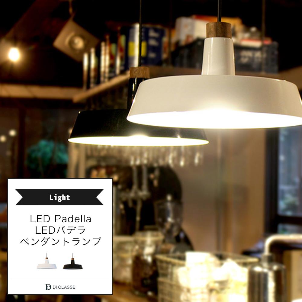 ペンダントランプ DICLASSE LED Padella パデラ ペンダントランプ ホワイト ブラック 照明 ライト インテリア おしゃれ JQ