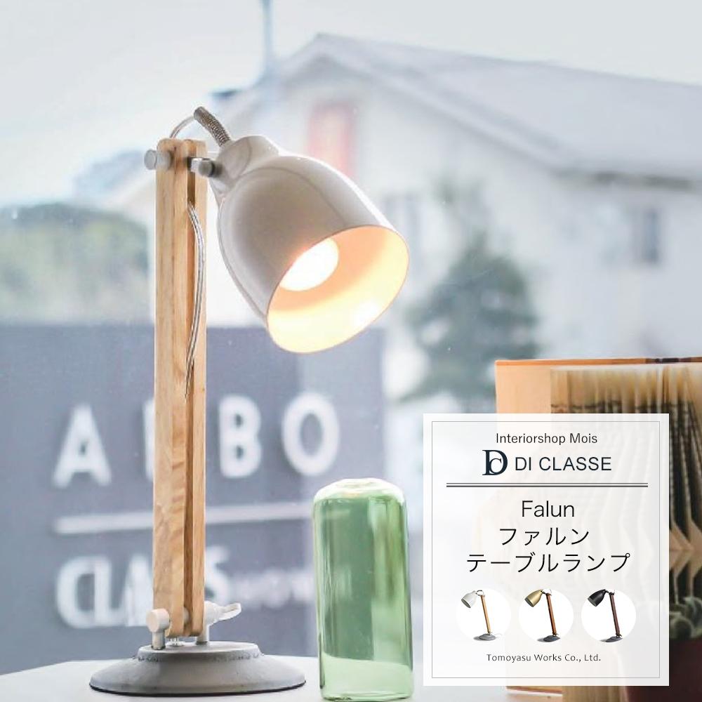 テーブルランプ DICLASSE Falun ファルン デスクランプ 照明 ライト インテリア おしゃれ JQ